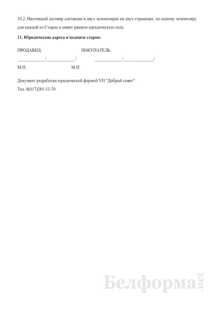 Договор поставки с условиями рассрочки платежа. Страница 4