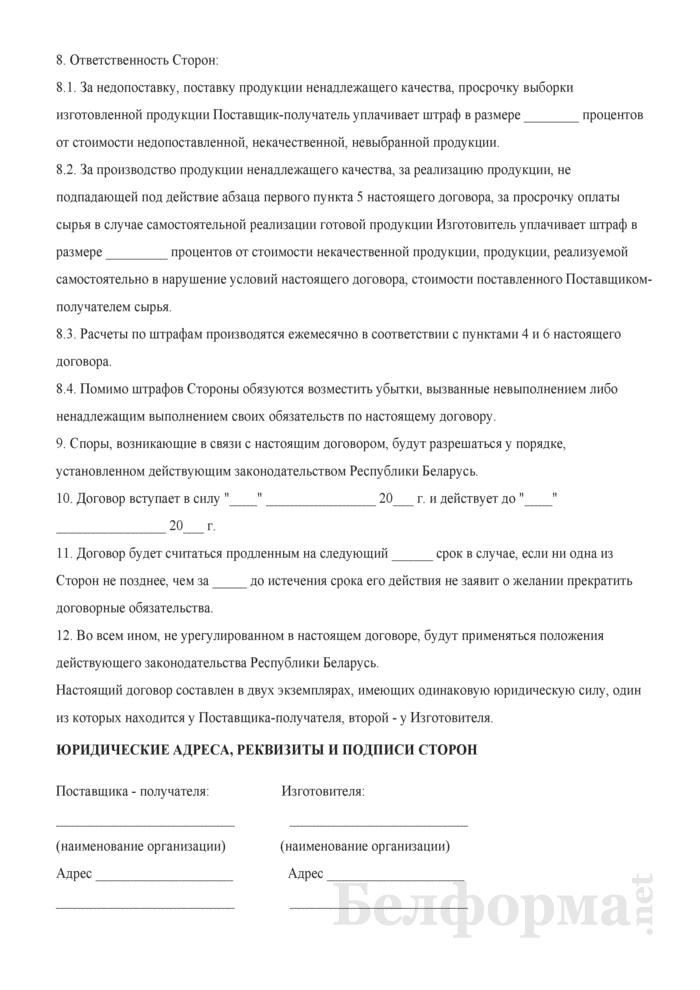 Договор поставки сырья и материалов для их последующей переработки. Страница 3