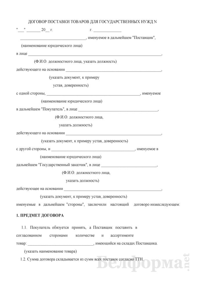 Договор поставки товаров для государственных нужд. Страница 1