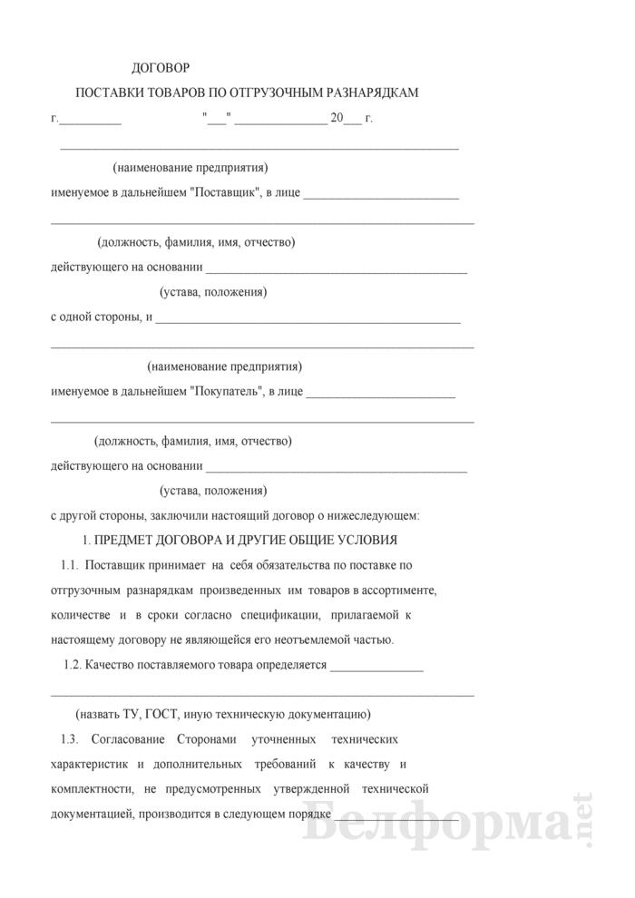 Договор поставки товаров по отгрузочным разнарядкам. Страница 1
