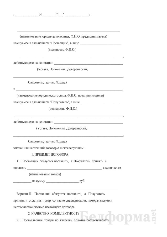 Договор поставки (вариант). Страница 1