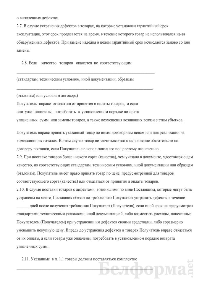 Договор поставки (вариант). Страница 3