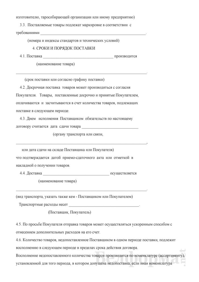 Договор поставки (вариант). Страница 5