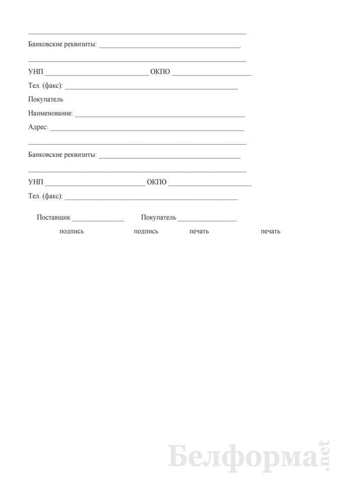 Договор поставки (вариант). Страница 10