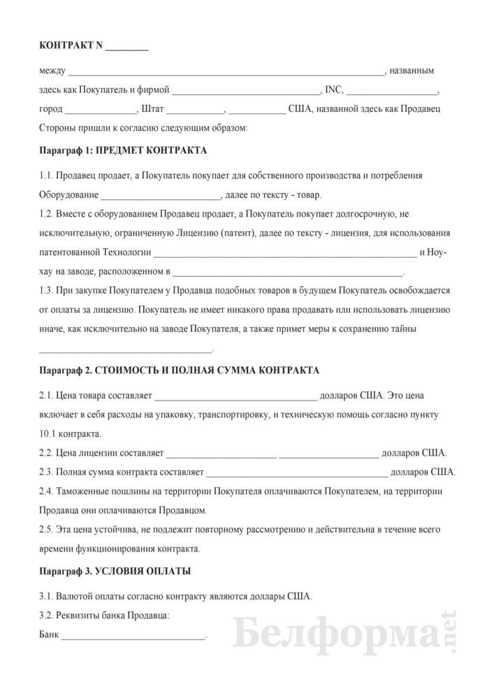Договор поставки внешнеэкономический. Страница 1