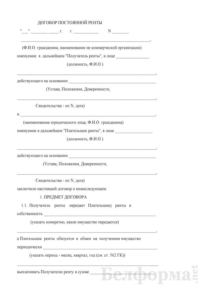 Договор постоянной ренты. Страница 1