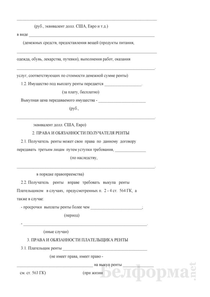 Договор постоянной ренты. Страница 2