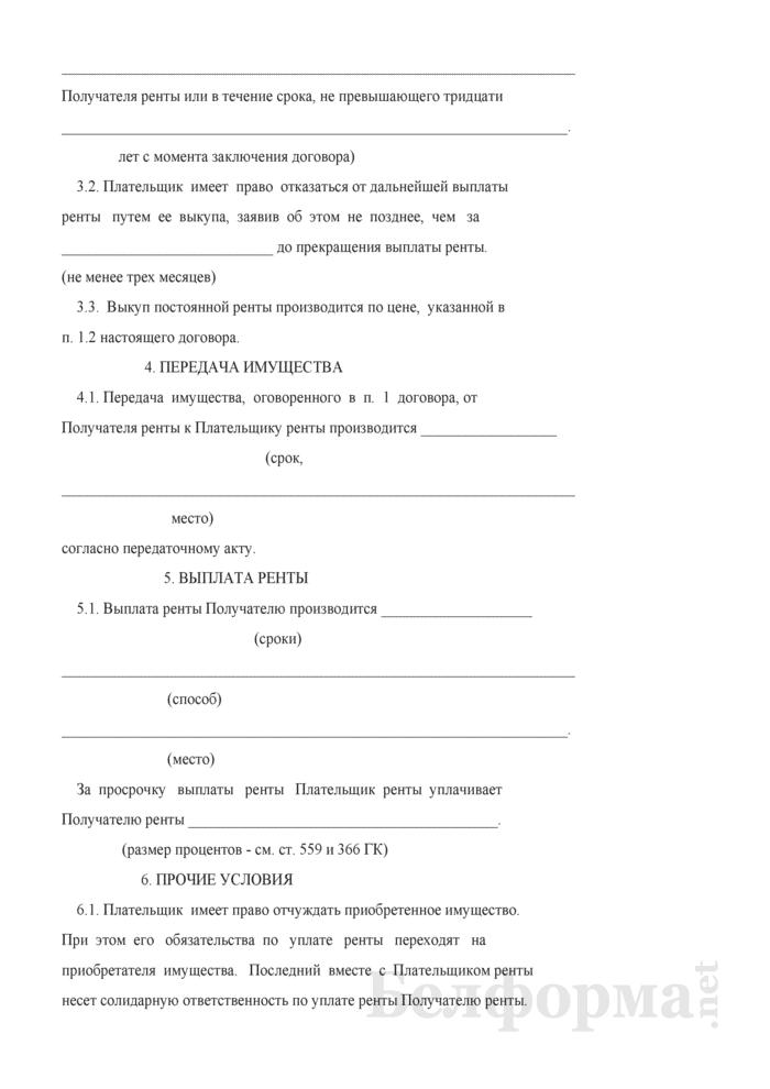 Договор постоянной ренты. Страница 3