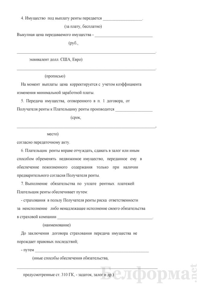 Договор пожизненного содержания с иждивением. Страница 3