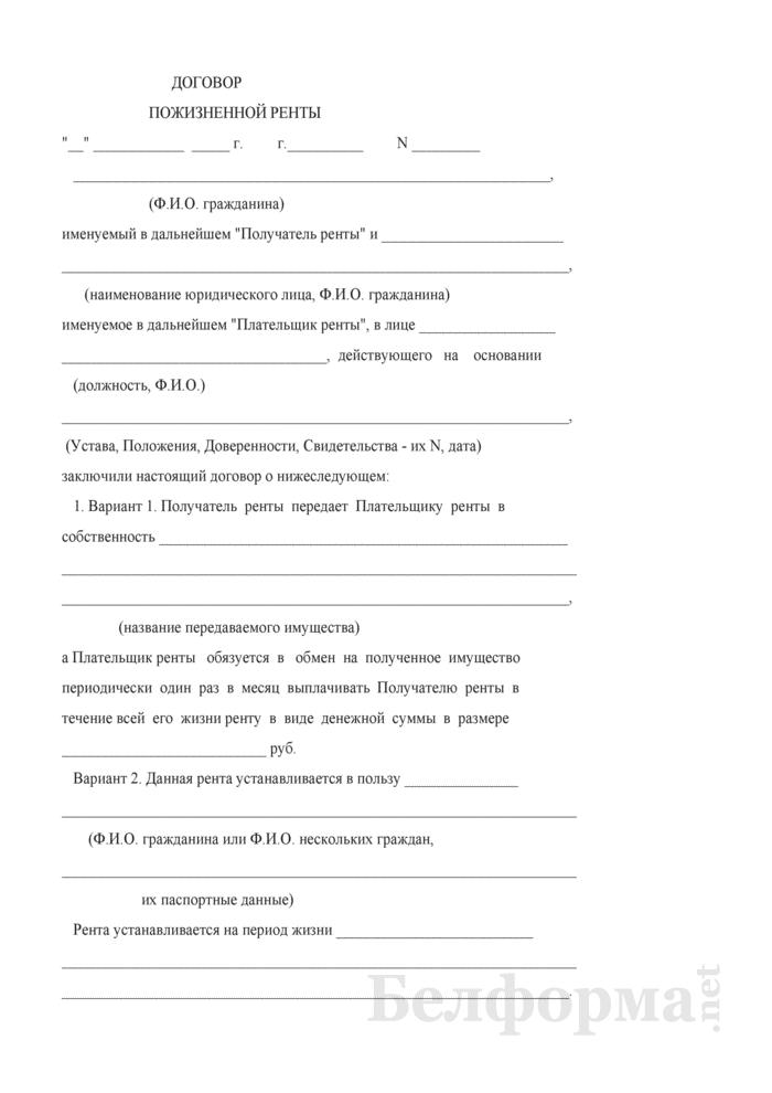 Договор пожизненной ренты. Страница 1