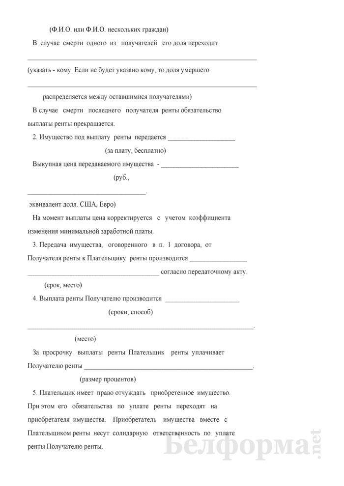 Договор пожизненной ренты. Страница 2