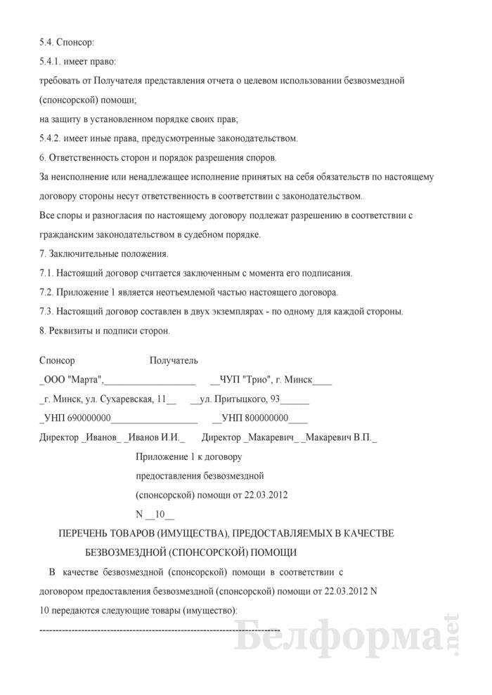Договор предоставления безвозмездной (спонсорской) помощи (Образец заполнения). Страница 3