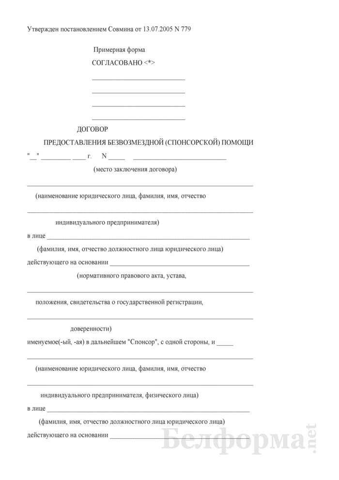 Договор предоставления безвозмездной (спонсорской) помощиВидами товаров (работ, услуг), которые будут приобретены на денежные средства безвозмездной (спонсорской) помощи). Страница 1