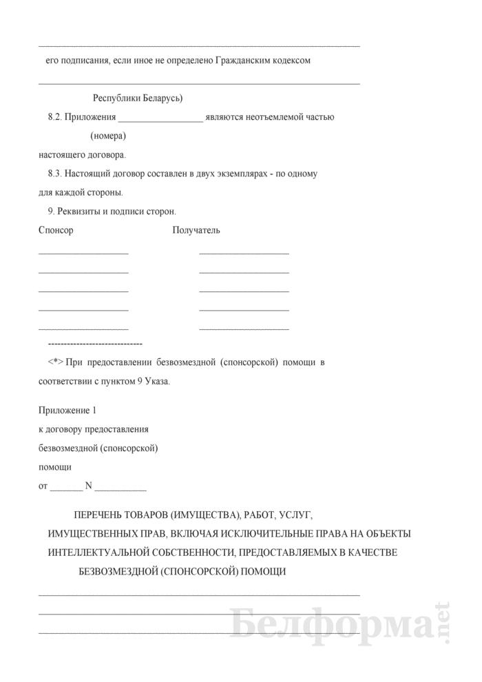 Договор предоставления безвозмездной (спонсорской) помощиВидами товаров (работ, услуг), которые будут приобретены на денежные средства безвозмездной (спонсорской) помощи). Страница 5