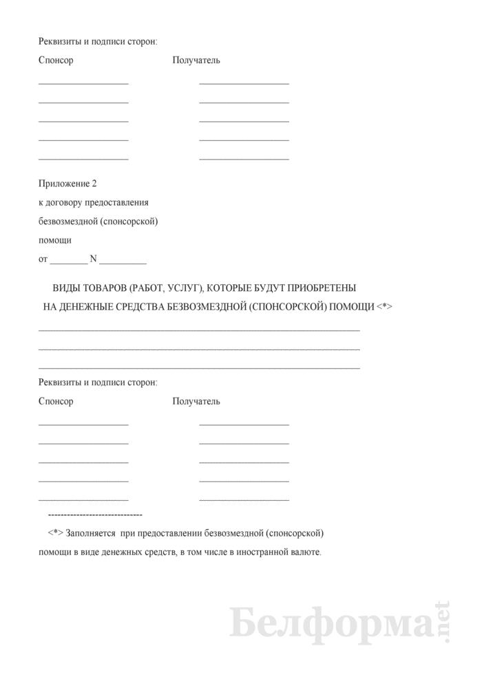 Договор предоставления безвозмездной (спонсорской) помощиВидами товаров (работ, услуг), которые будут приобретены на денежные средства безвозмездной (спонсорской) помощи). Страница 6