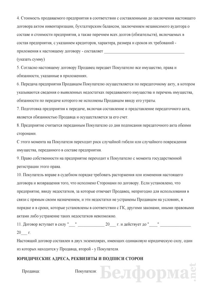 Договор продажи предприятия (вариант). Страница 2