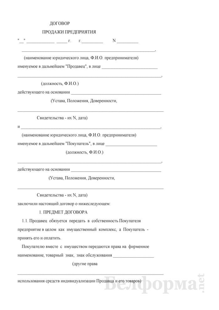 Договор продажи предприятия (вариант 2). Страница 1
