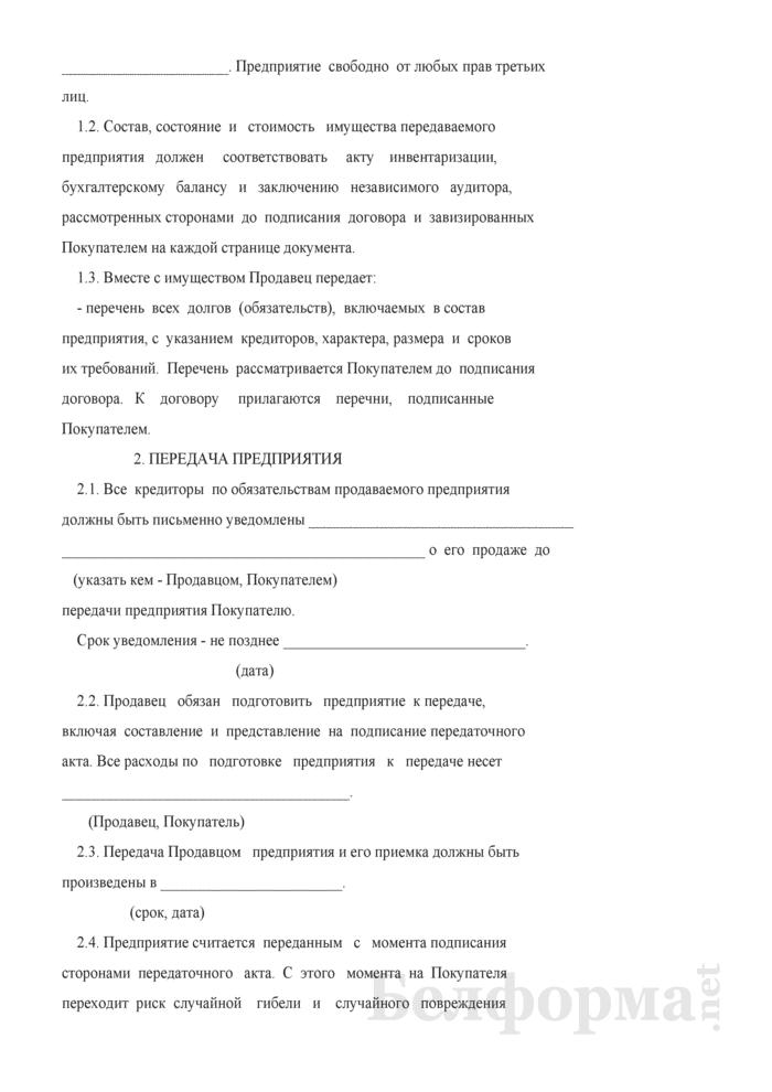 Договор продажи предприятия (вариант 2). Страница 2