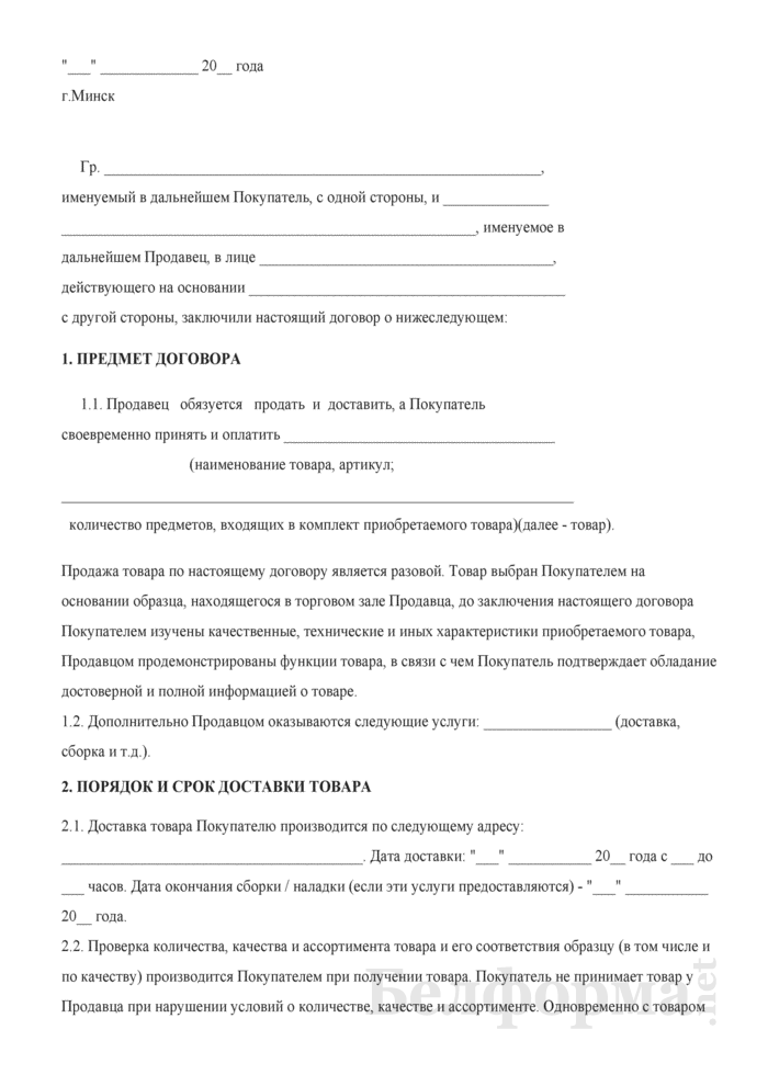 Договор продажи товара по образцам. Страница 1