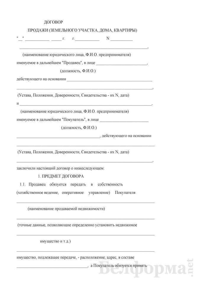 Договор продажи (земельного участка, дома, квартиры). Страница 1