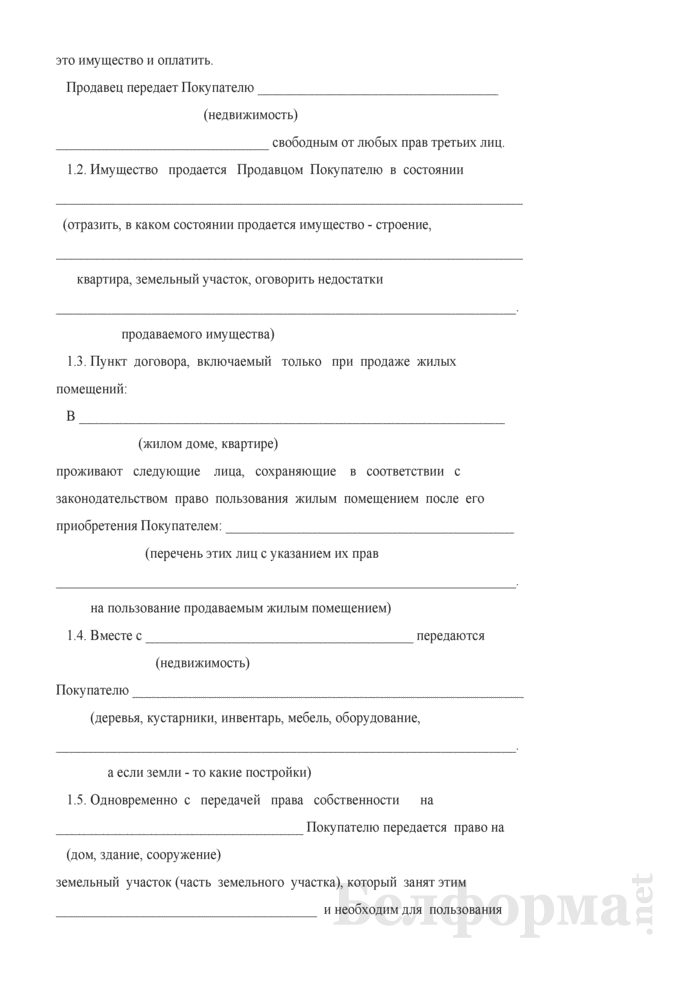 Договор продажи (земельного участка, дома, квартиры). Страница 2