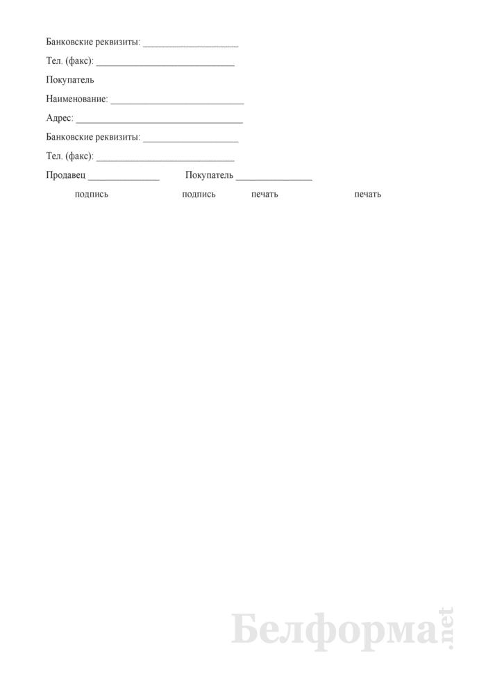 Договор продажи (земельного участка, дома, квартиры). Страница 5