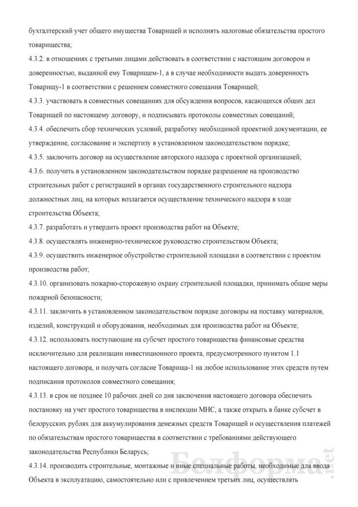 Договор простого товарищества. Страница 7