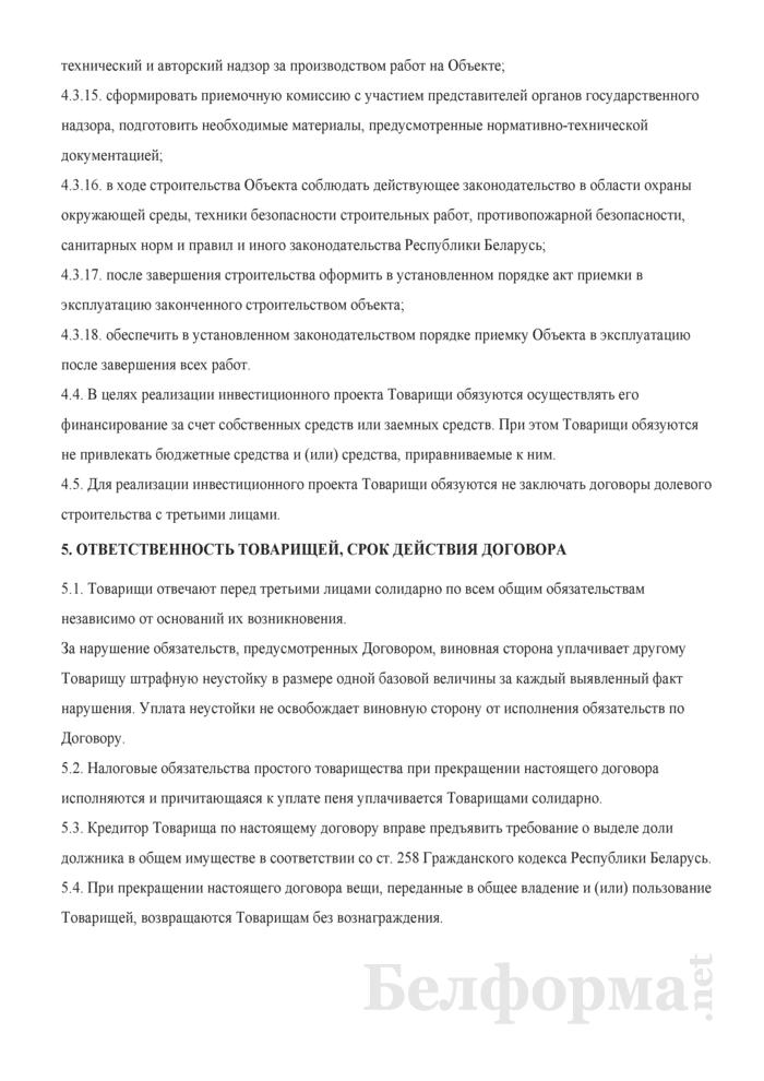 Договор простого товарищества. Страница 8