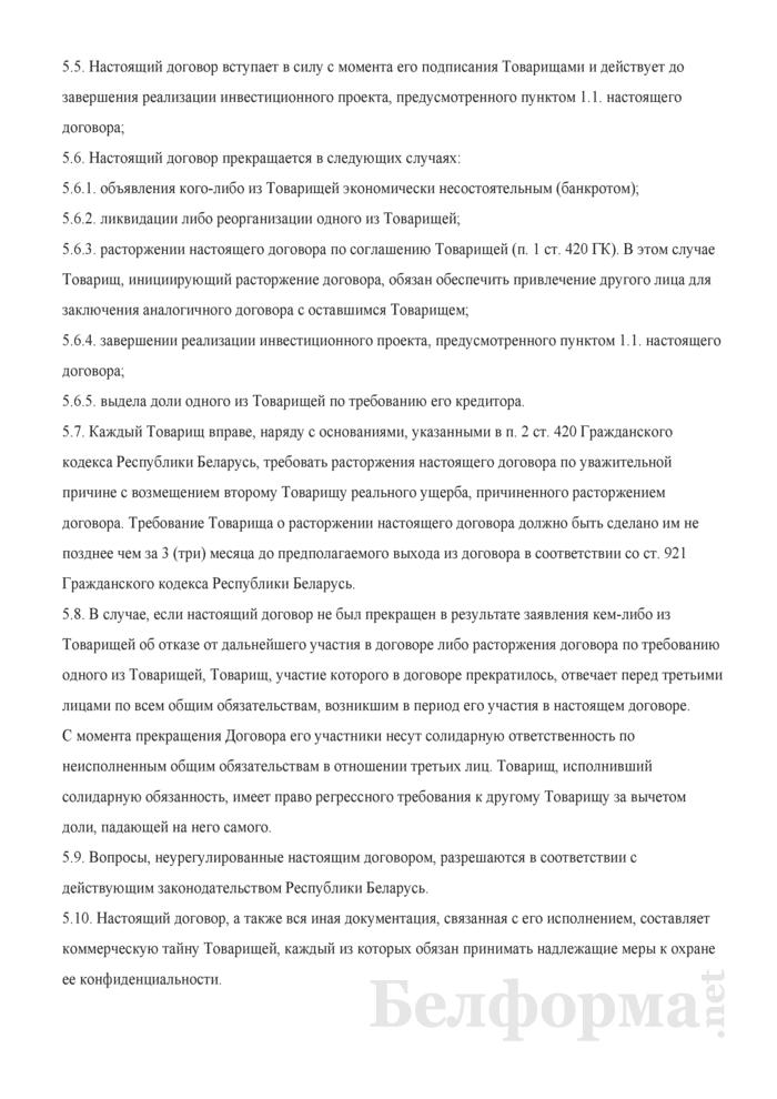 Договор простого товарищества. Страница 9