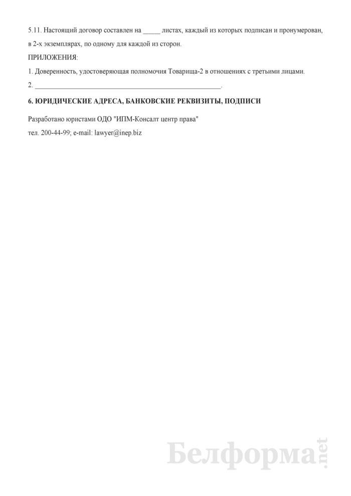 Договор простого товарищества. Страница 10