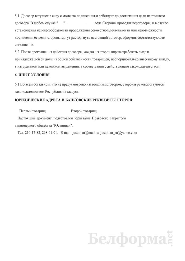 Договор простого товарищества (о совместной деятельности). Страница 4