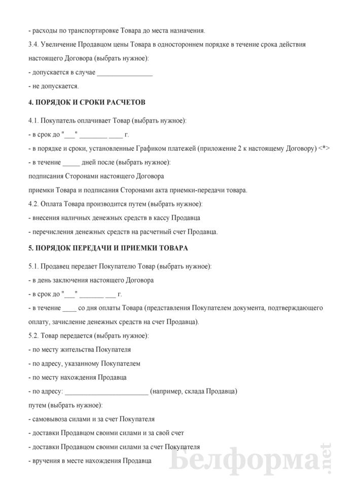 Договор розничной купли-продажи (с физическим лицом). Страница 3