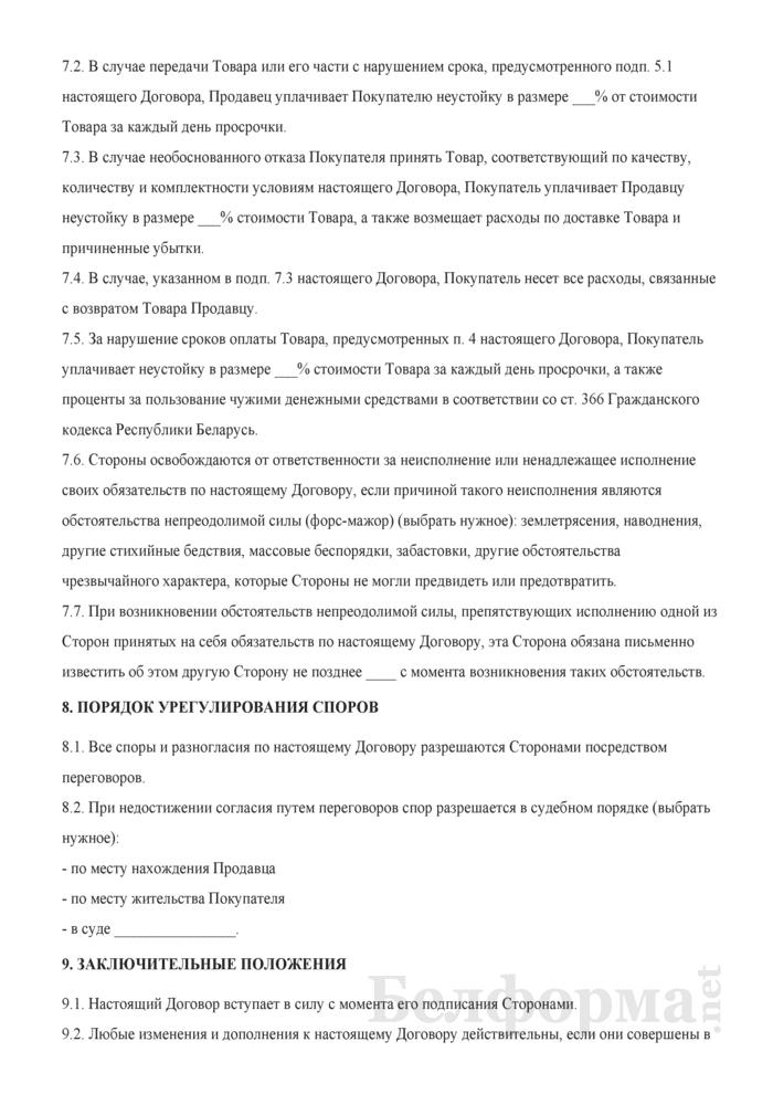 Договор розничной купли-продажи (с физическим лицом). Страница 6