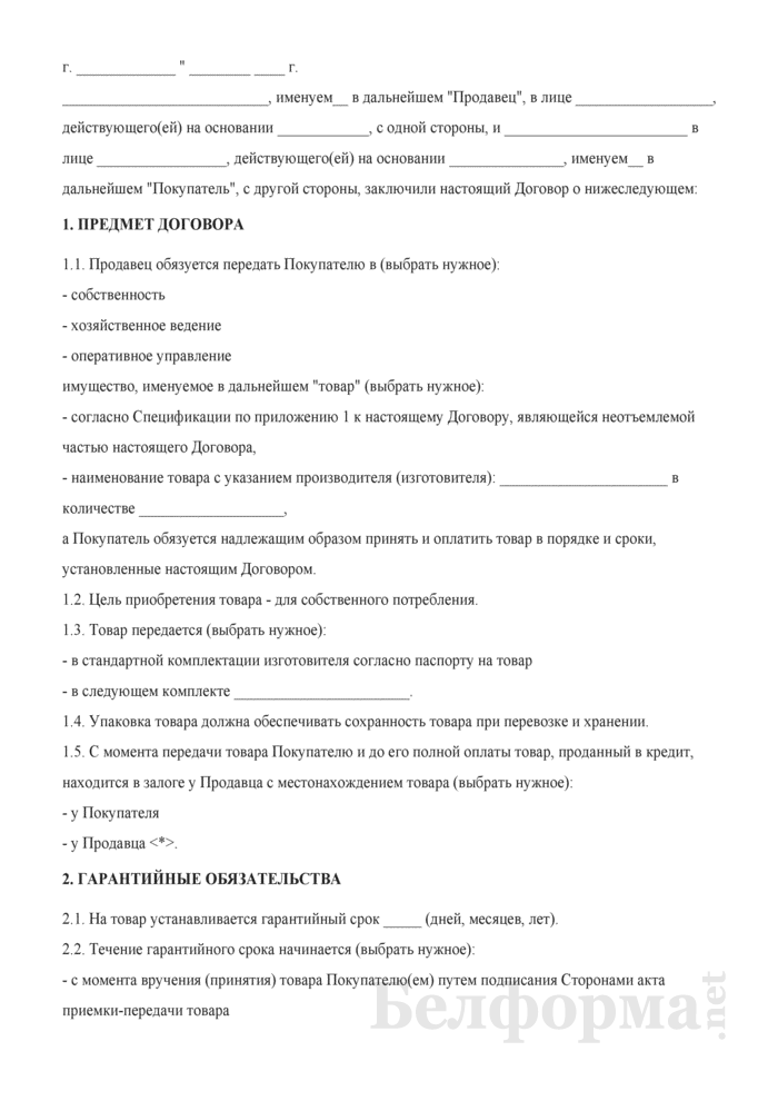 Договор розничной купли-продажи (с юридическим лицом). Страница 1