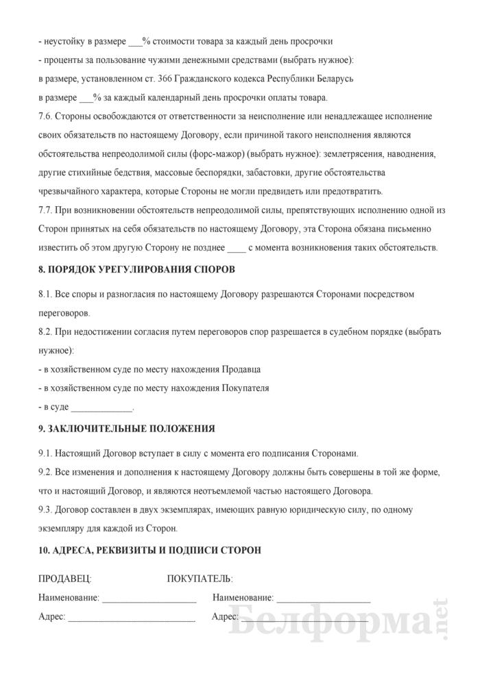 Договор розничной купли-продажи (с юридическим лицом). Страница 6