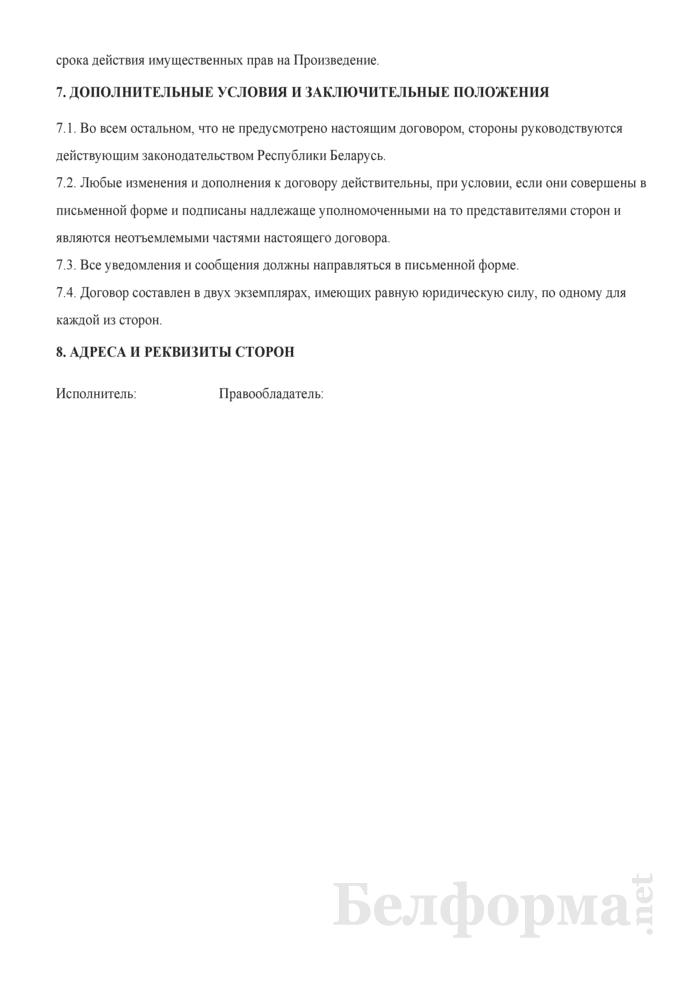Договор с исполнителем музыкального произведения (артистом) (договор об уступке смежных прав). Страница 3