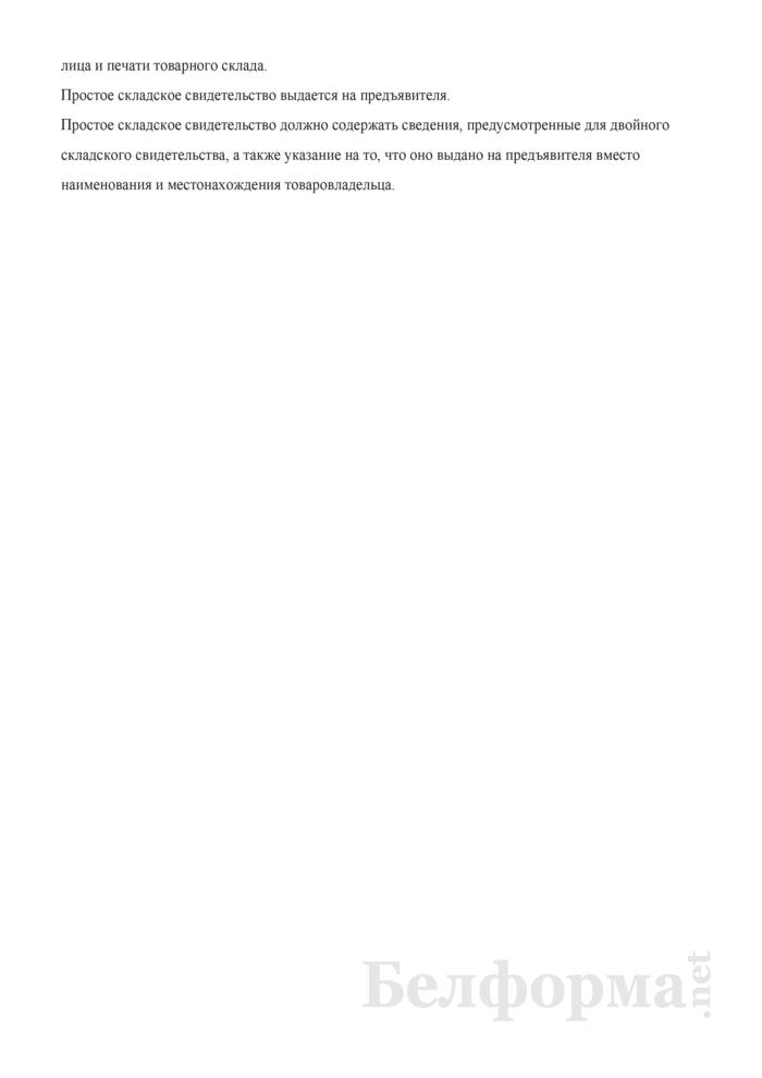 Договор складского хранения. Страница 6