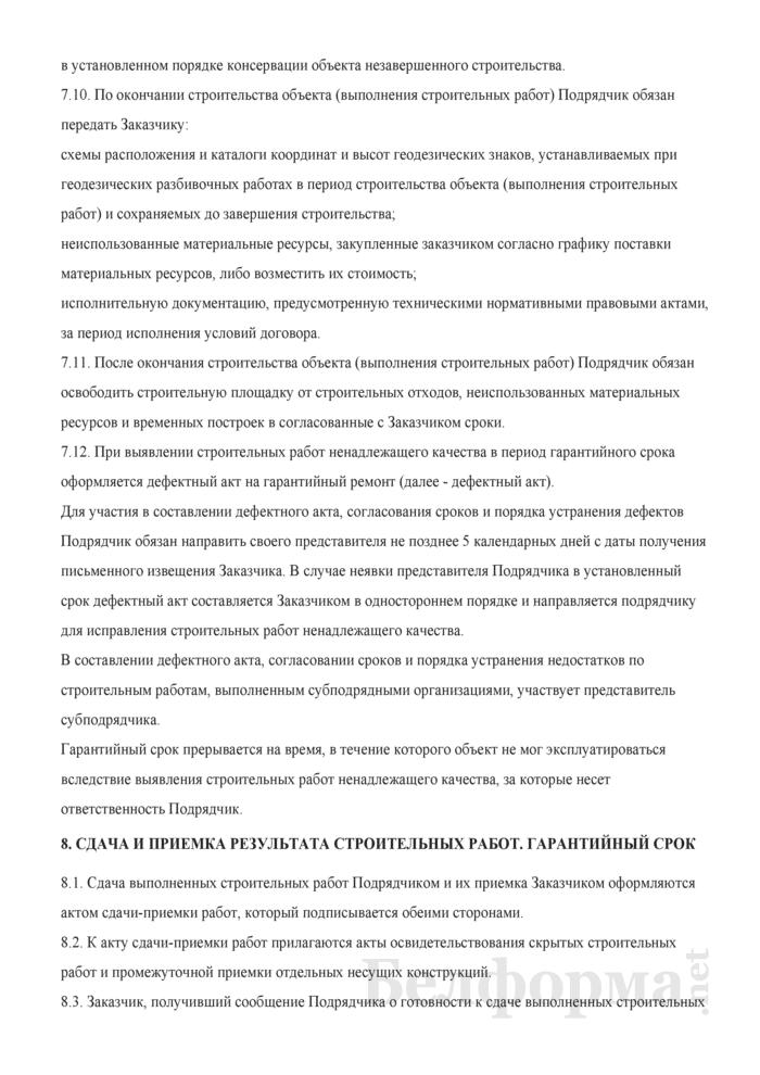 Договор строительного подряда (в ред. от 21.10.2011). Страница 12