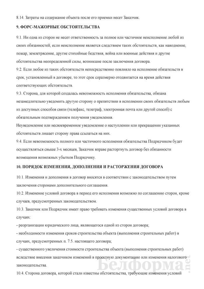 Договор строительного подряда (в ред. от 21.10.2011). Страница 14