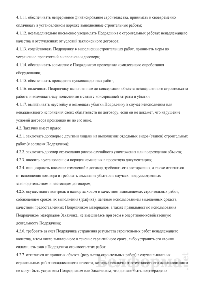 Договор строительного подряда (в ред. от 21.10.2011). Страница 5