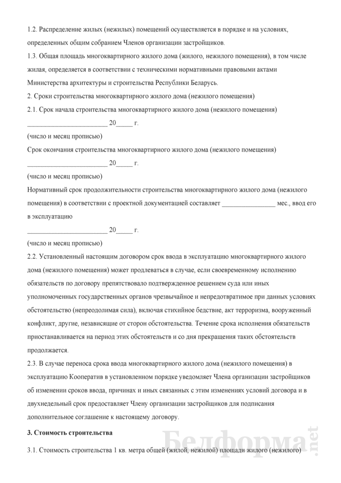 Договор строительства жилого (нежилого) помещения в составе организации застройщиков. Страница 2