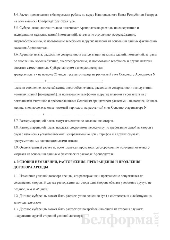 Договор субаренды части складского помещения-арочного сборно-разборного здания. Страница 3