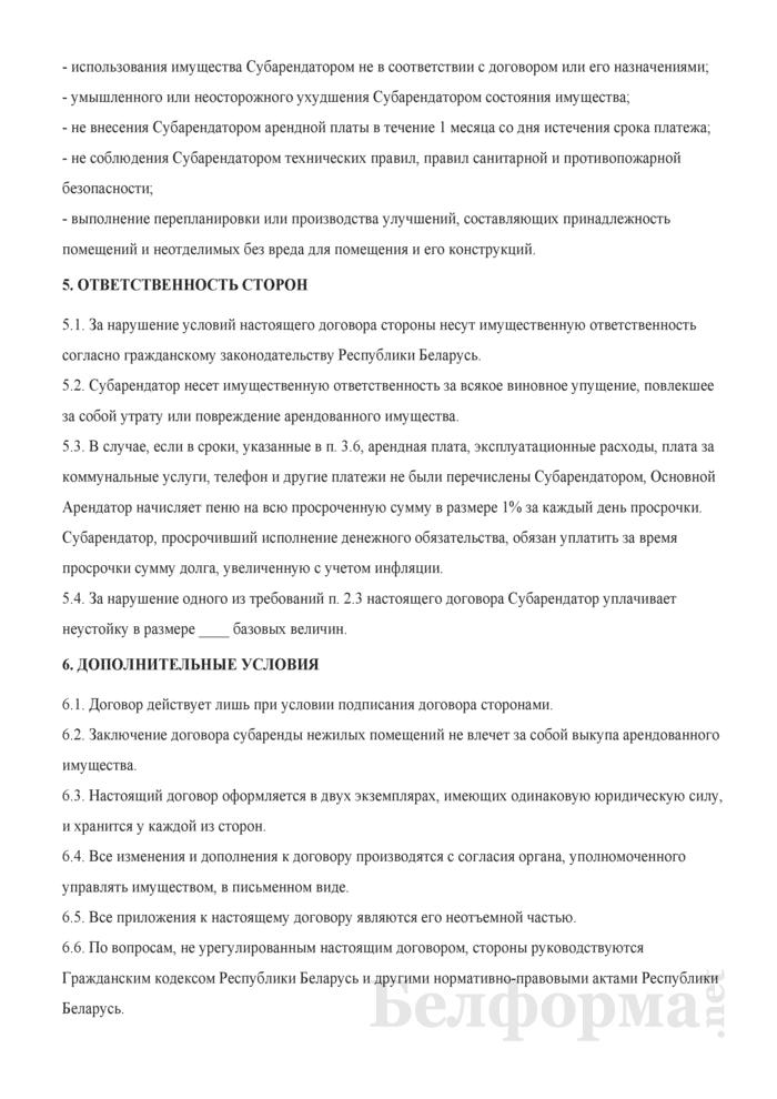 Договор субаренды части складского помещения-арочного сборно-разборного здания. Страница 4