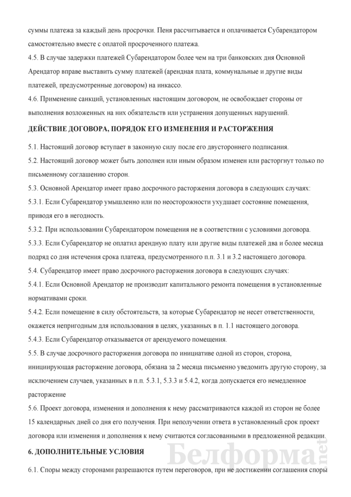Договор субаренды нежилых помещений. Страница 5