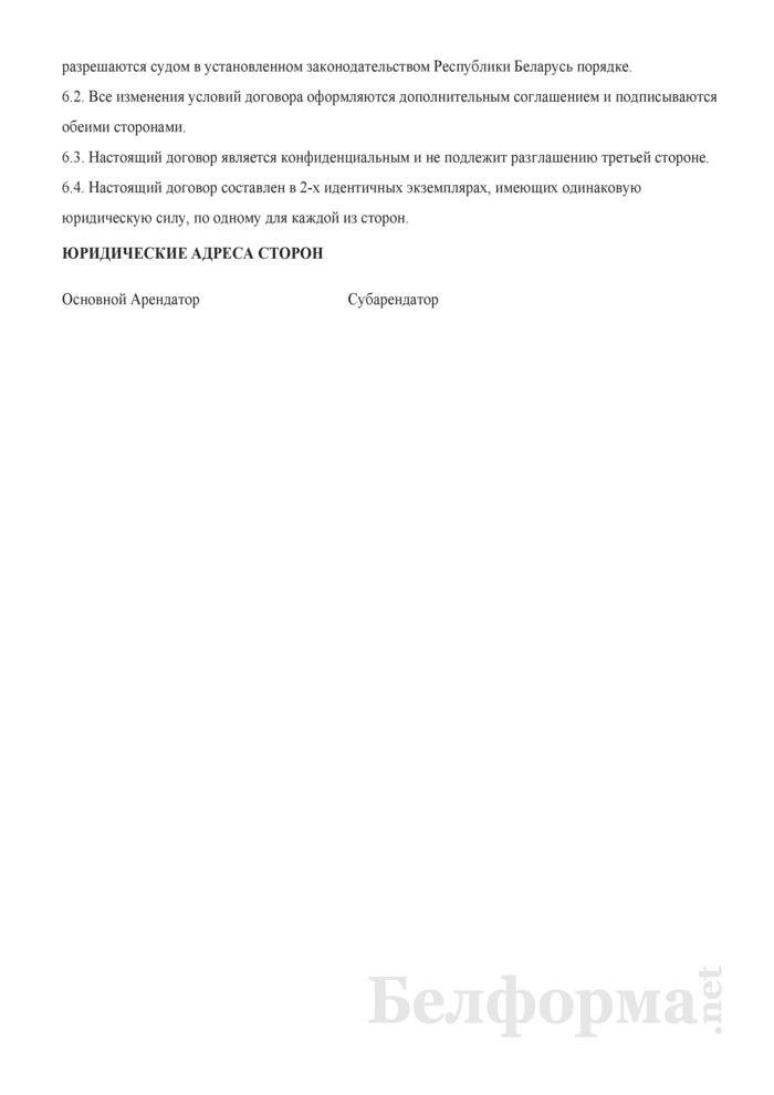 Договор субаренды нежилых помещений. Страница 6