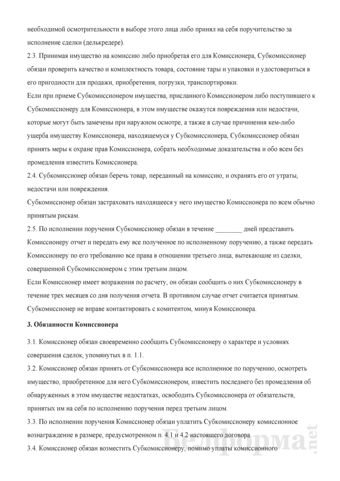 Договор субкомиссии. Страница 2