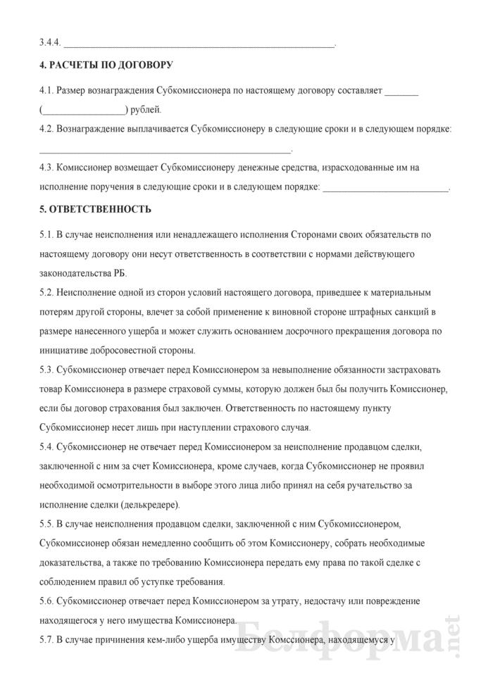 Договор субкомиссии на приобретение товара. Страница 3