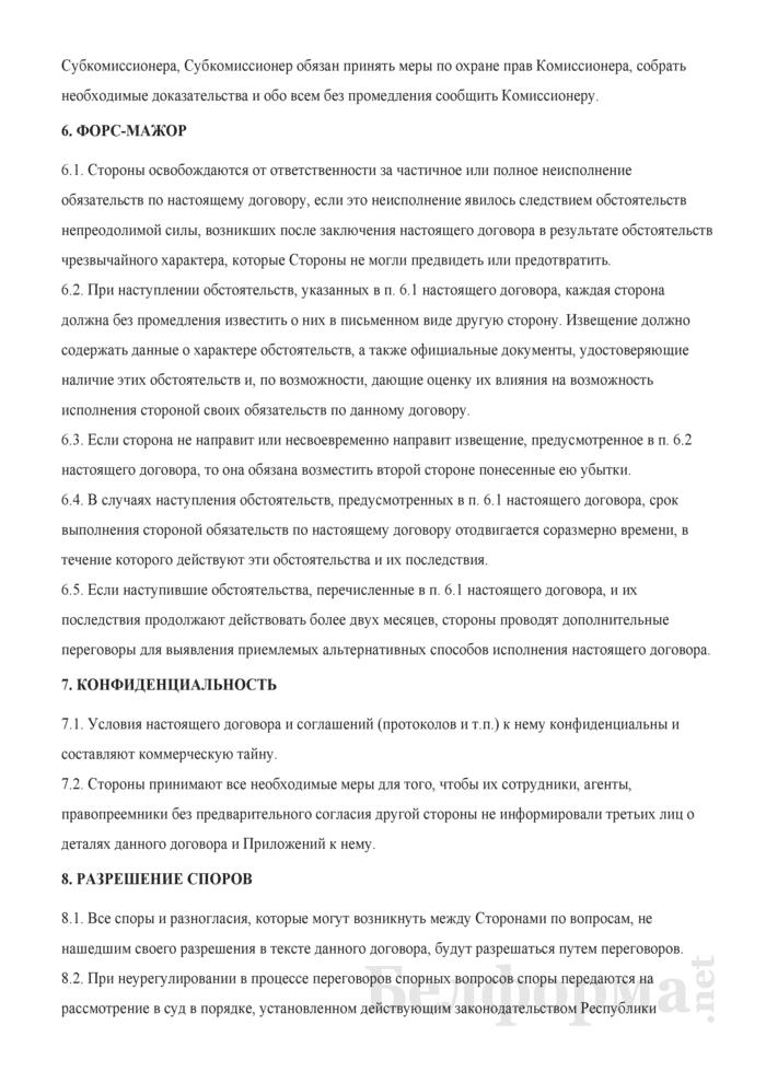 Договор субкомиссии на приобретение товара. Страница 4