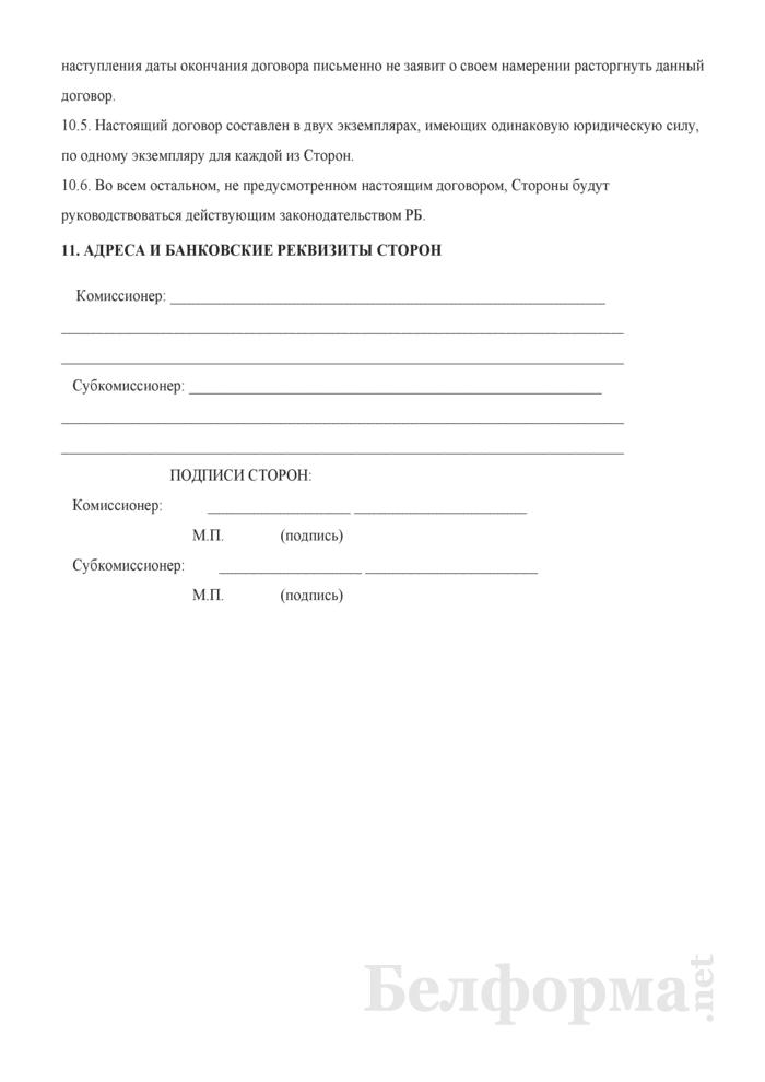 Договор субкомиссии на приобретение товара. Страница 6