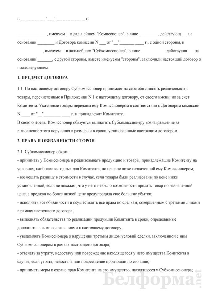 Договор субкомиссии (все дополнительно полученные доходы получает Субкомиссионер). Страница 1